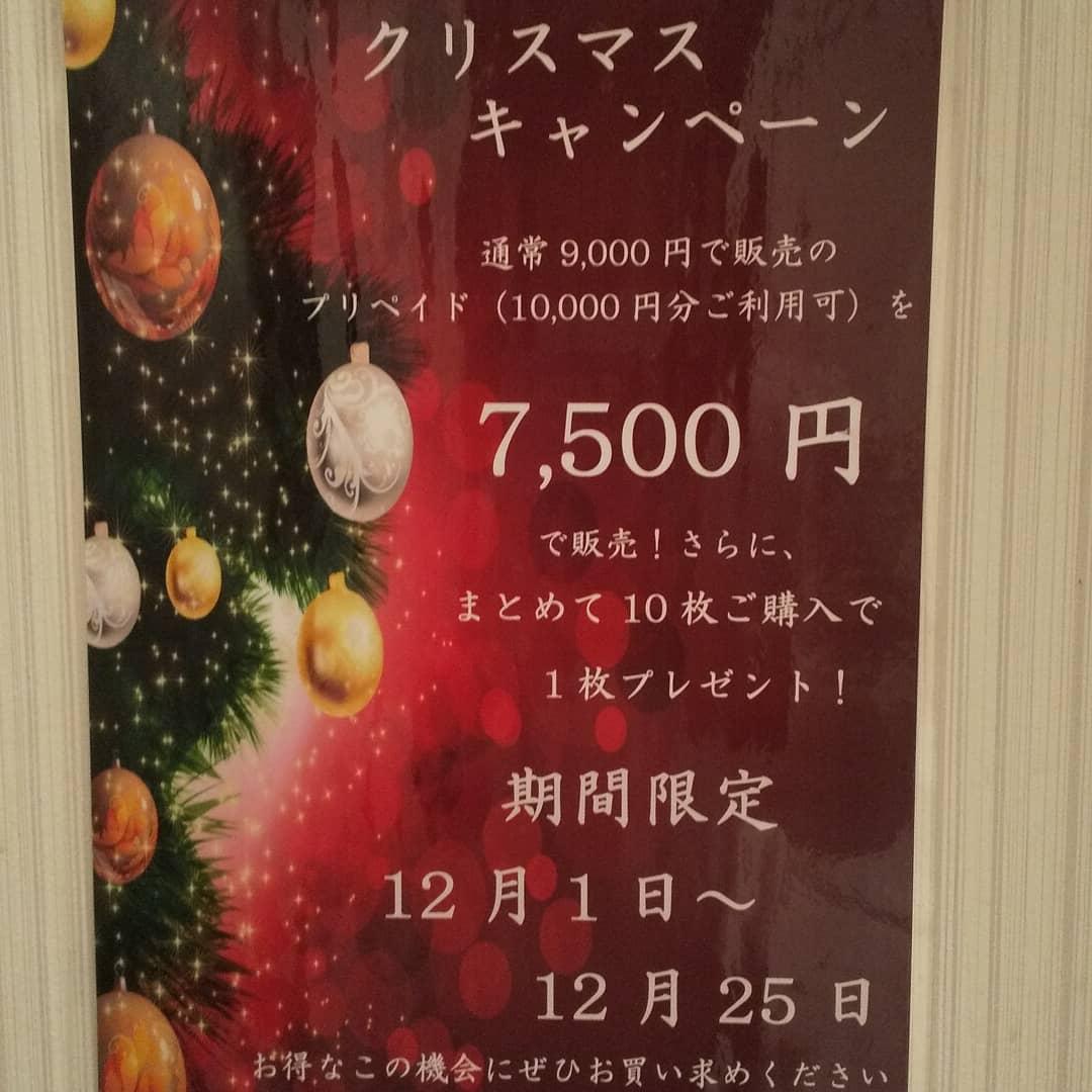 こんにちは✨😃❗️ Merry Christmas⛄️🎄✨ . . クリスマスキャンペーンが明日までとなりました‼️ . お得です⛄️🎄✨ #日焼けサロン#博多駅筑紫口#駅チカ#サウナ完備#コラーゲンマシンあり