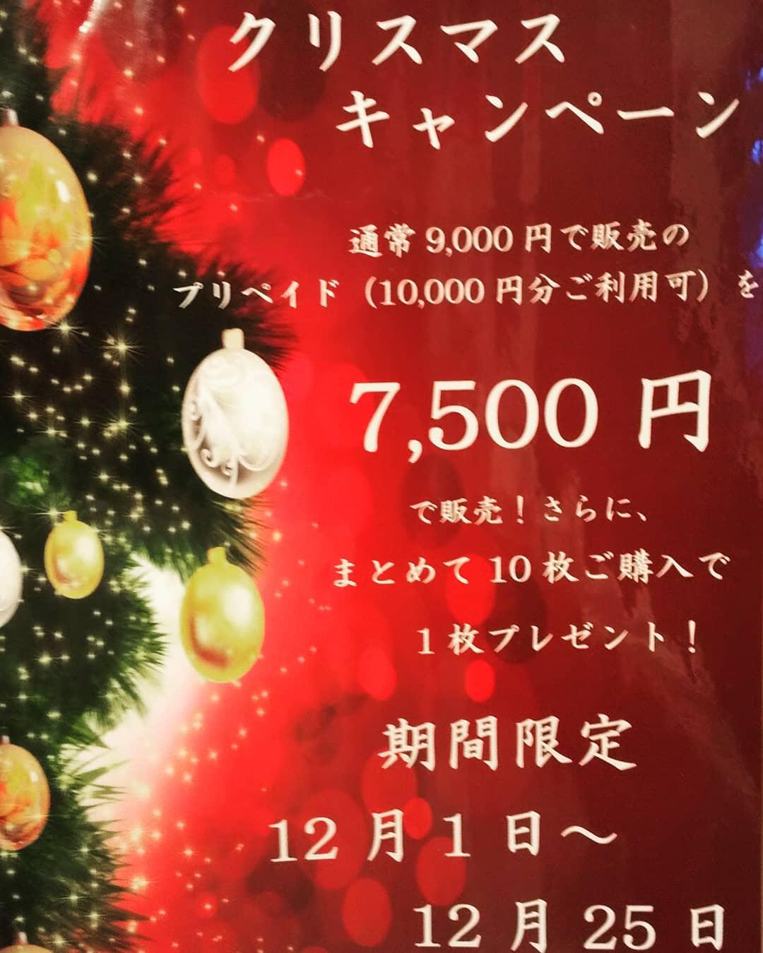 クリスマスキャンペーン⛄️🎄✨ 12月始まりましたね‼️…とゆぅ事は今年もこのキャンペーンが始まります❤️ ★☆12月1日~25日☆★ 10,000円分使えるプリペイド、 通常9,000円のところを………なんと! ⚠️⚠️⚠️ ✨  7,500円 ✨ ⚠️⚠️⚠️ で買えちゃうのです‼️ 更に10枚まとめて購入された方にはもぅ1枚プレゼント✨🎁✨ タンニングはもちろんコラーゲンマシンにも酸素カプセルにも使えます😆💕💯 お得なこの機会に是非ご利用ください☆