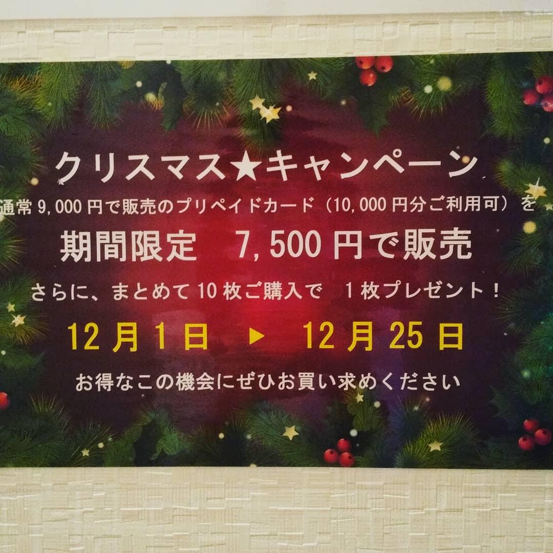 . 今日の博多は暖かいですね~☀️ . クリスマス仕様になっている博多駅にお出かけついでに焼きませんかっ😆✨🎄✨ . ただ今キャンペーン中のプリペイドカードには使用期限がありませんので、お得なこの期間にまとめ買いされる方も多いですよ~☆★ . ご予約お待ちしております😊✨. ☎️092-482-9696